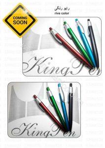 خودکار پلاستیکی رایو رنگی King Pen