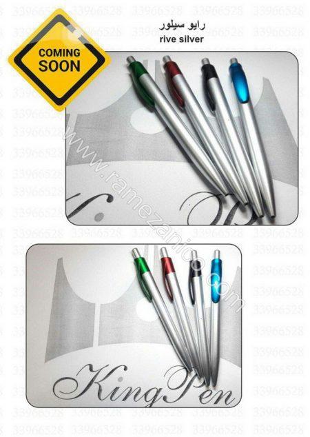 خودکار پلاستیکی رایو سیلور King Pen