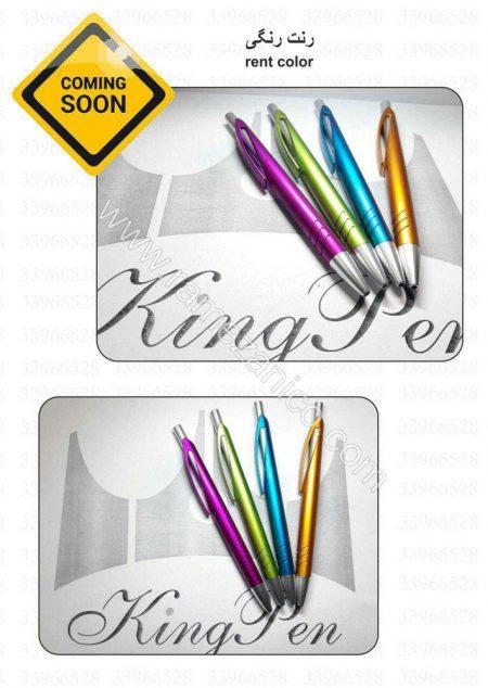 خودکار پلاستیکی رنت رنگی King Pen