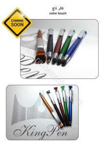 خودکار پلاستیکی کالر تاچ King Pen