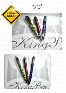 خودکار پلاستیکی ۳D Pen King Pen